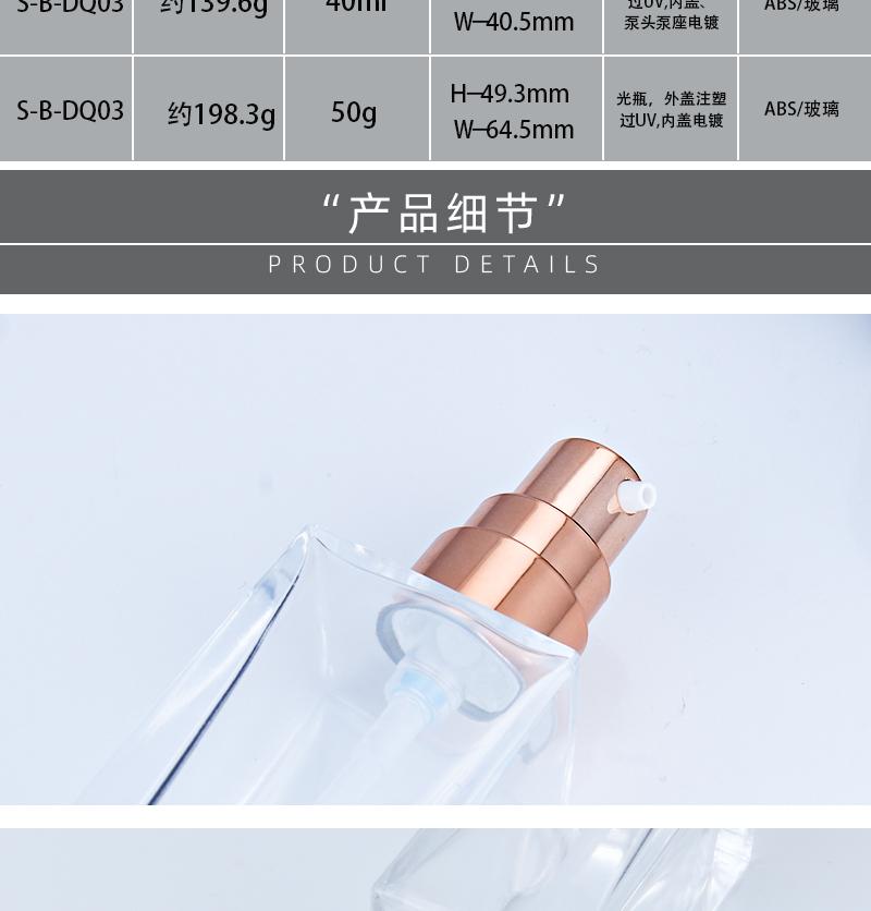 B-DQ03产品细节