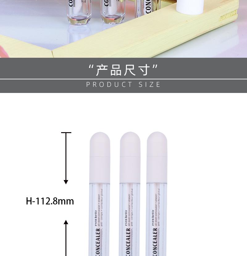 HHZX011遮瑕修容瓶尺寸