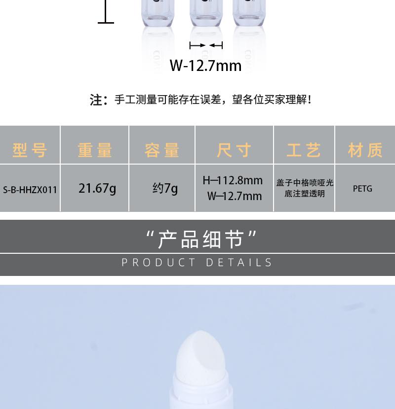 HHZX011遮瑕修容瓶参数表