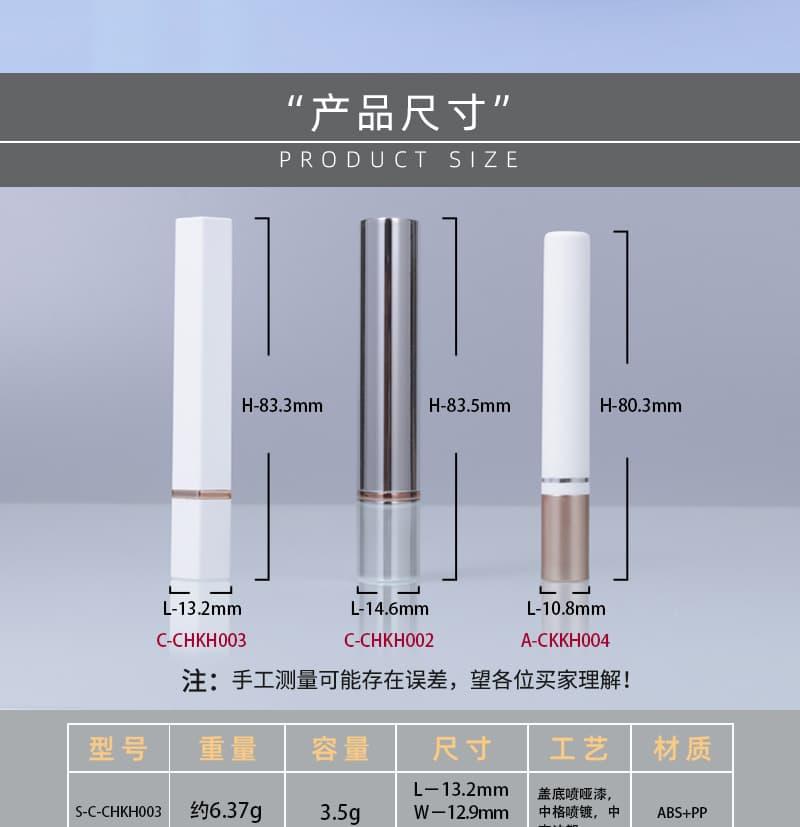 C-CHKH003产品尺寸