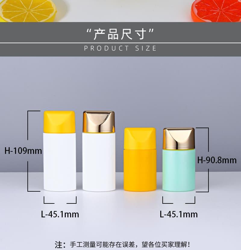 A-AO13 防晒手霜瓶包材2