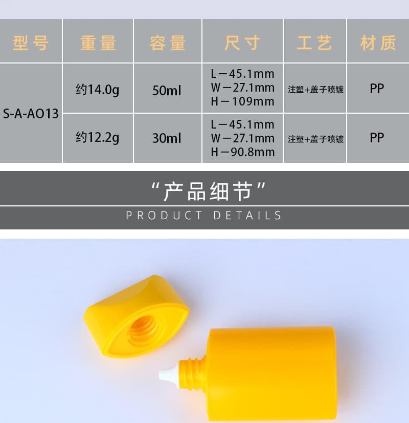 A-AO13 防晒手霜瓶包材3