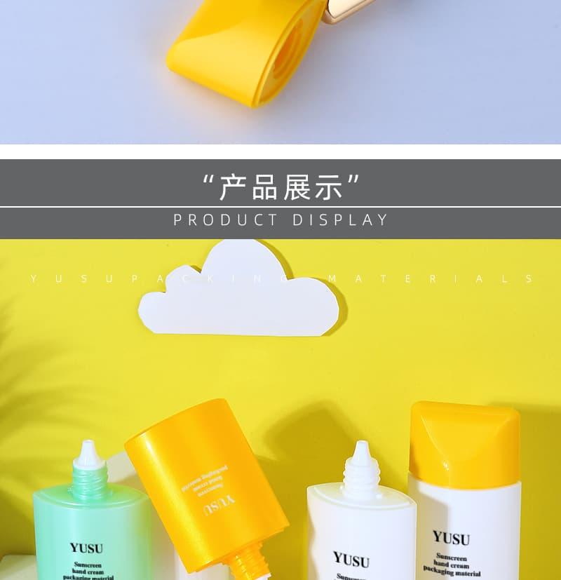 A-AO13 防晒手霜瓶包材5