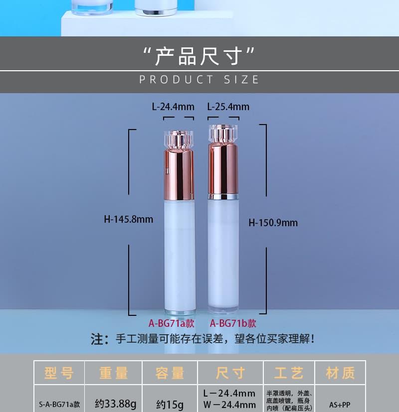 A-BG71b 眼霜瓶包材2