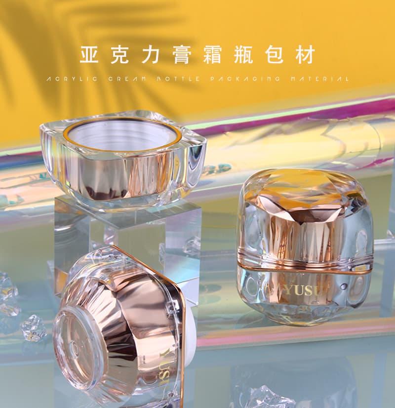 A-BH30 皇冠膏霜瓶包材1