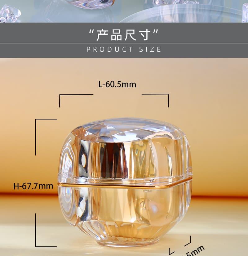 A-BH30 皇冠膏霜瓶包材2