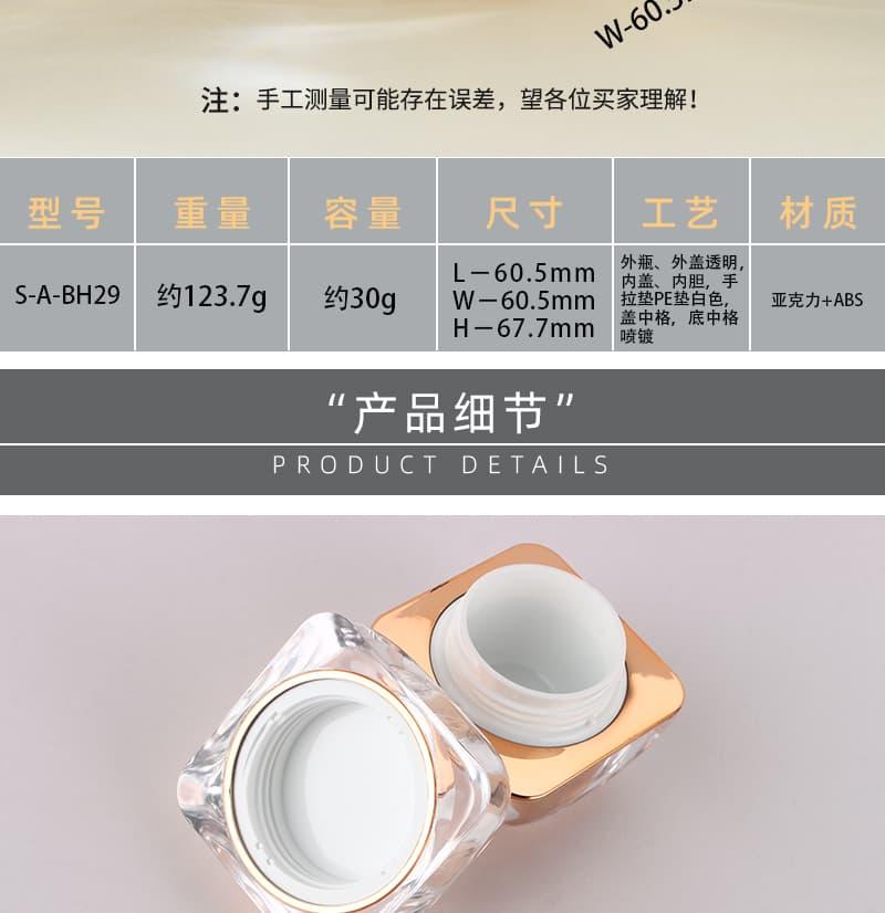 A-BH30 皇冠膏霜瓶包材3