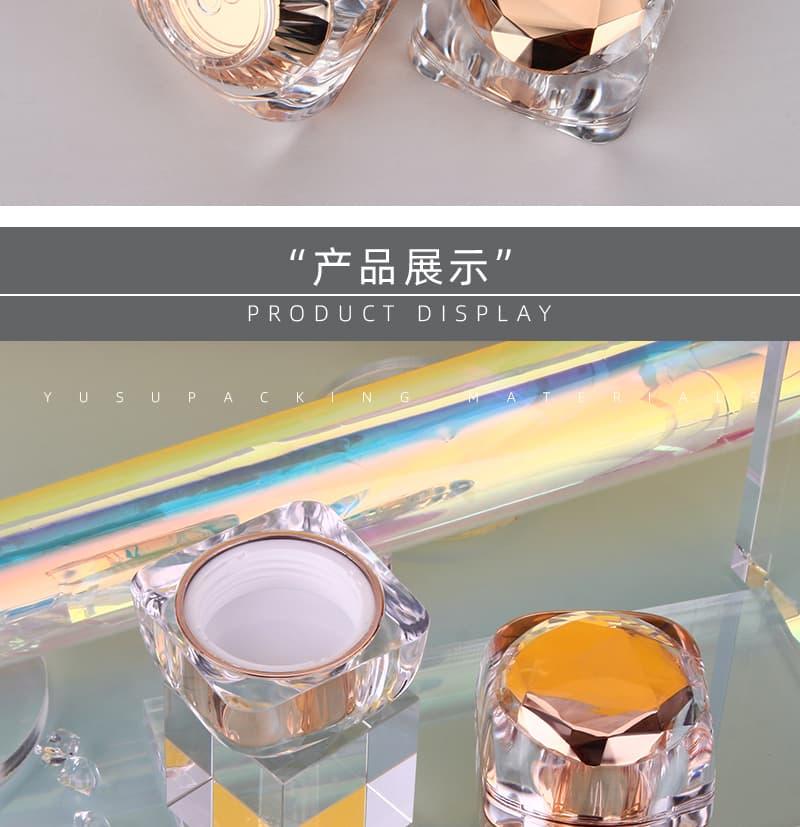 A-BH30 皇冠膏霜瓶包材5
