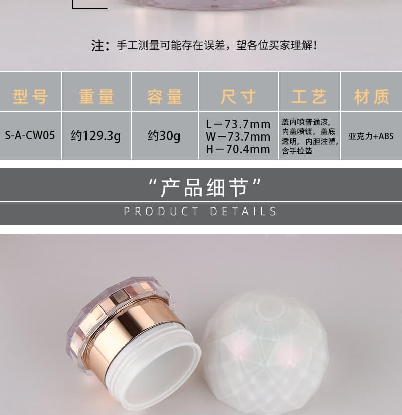 A-CW05 亚克力膏霜瓶包材3