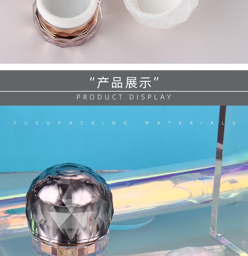 A-CW05 亚克力膏霜瓶包材5