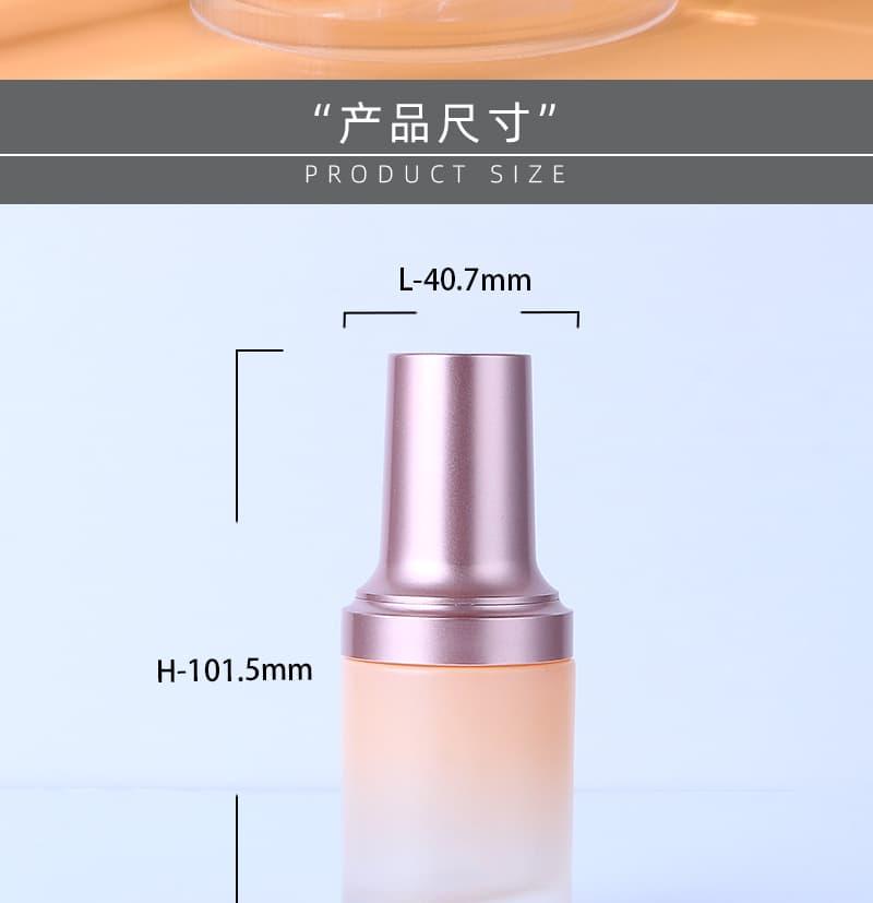 B-AP10 玻璃粉底液包材2