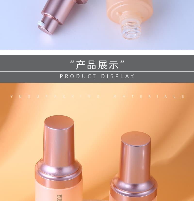 B-AP10 玻璃粉底液包材5