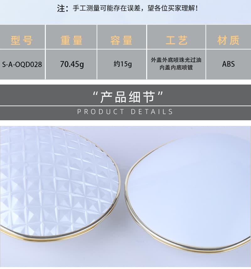 A-OQD028  贝壳气垫盒2