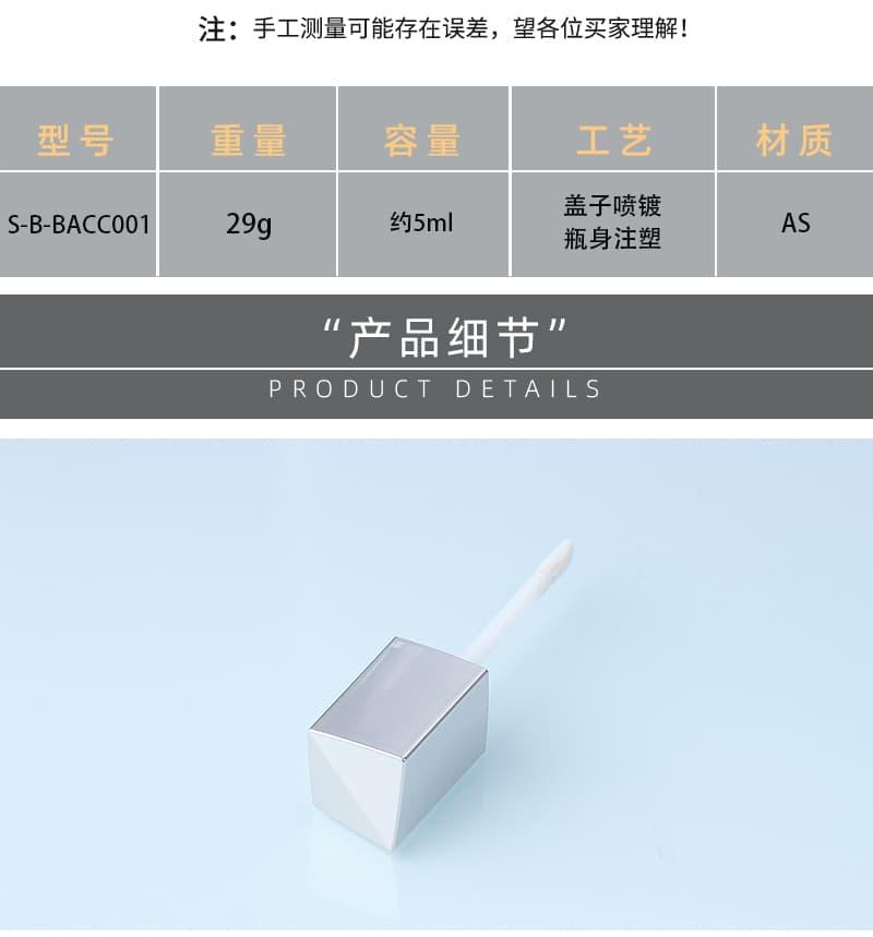 BACC001唇釉管产品参数表