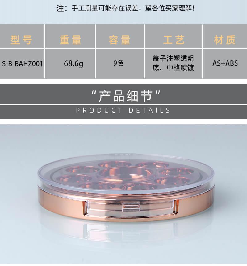 BAHZ001 九色转盘眼影盒 产品细节