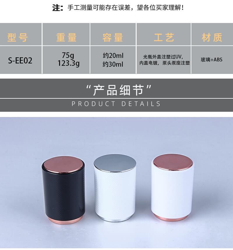 EE02粉底液瓶_产品参数表