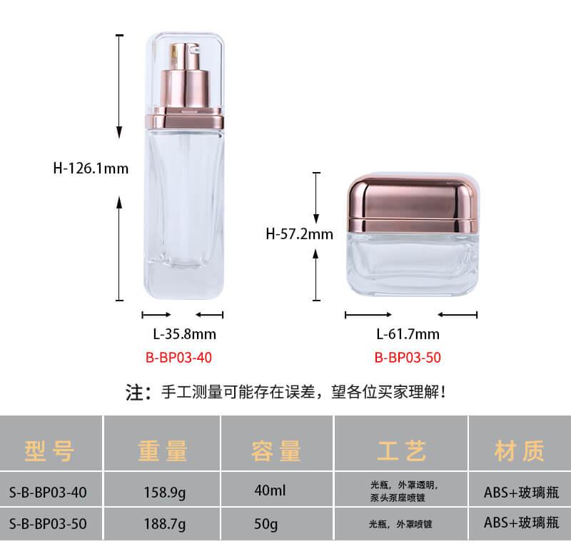 B-BP03 现货化妆品玻璃套装瓶