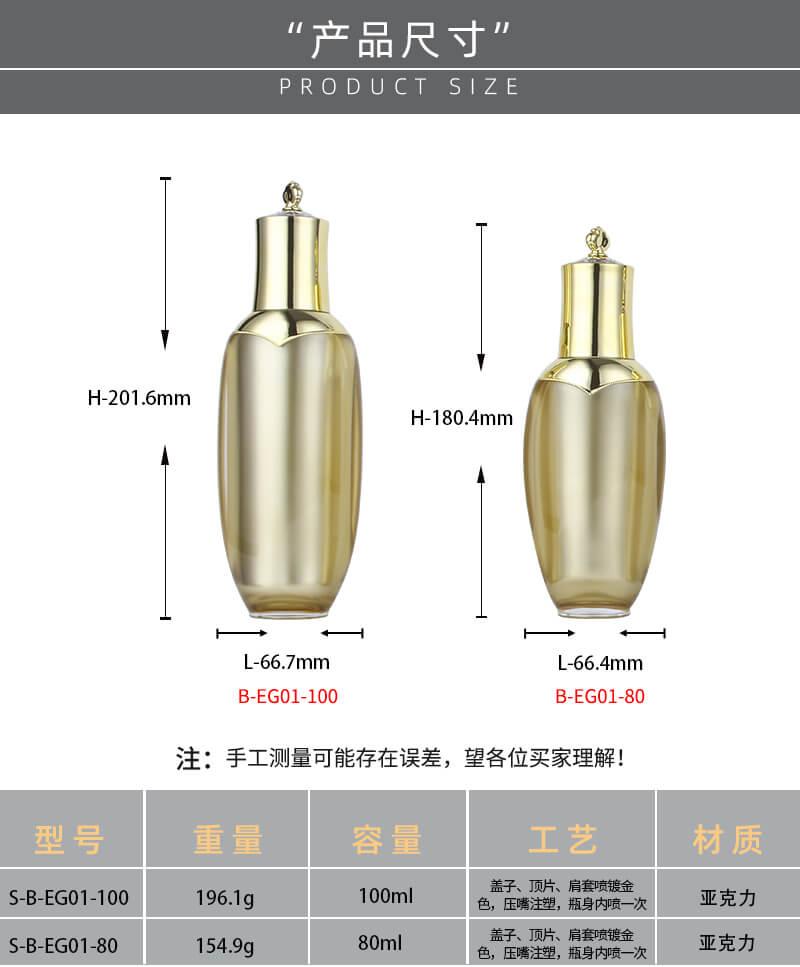 B-EG01 现货亚克力套装瓶