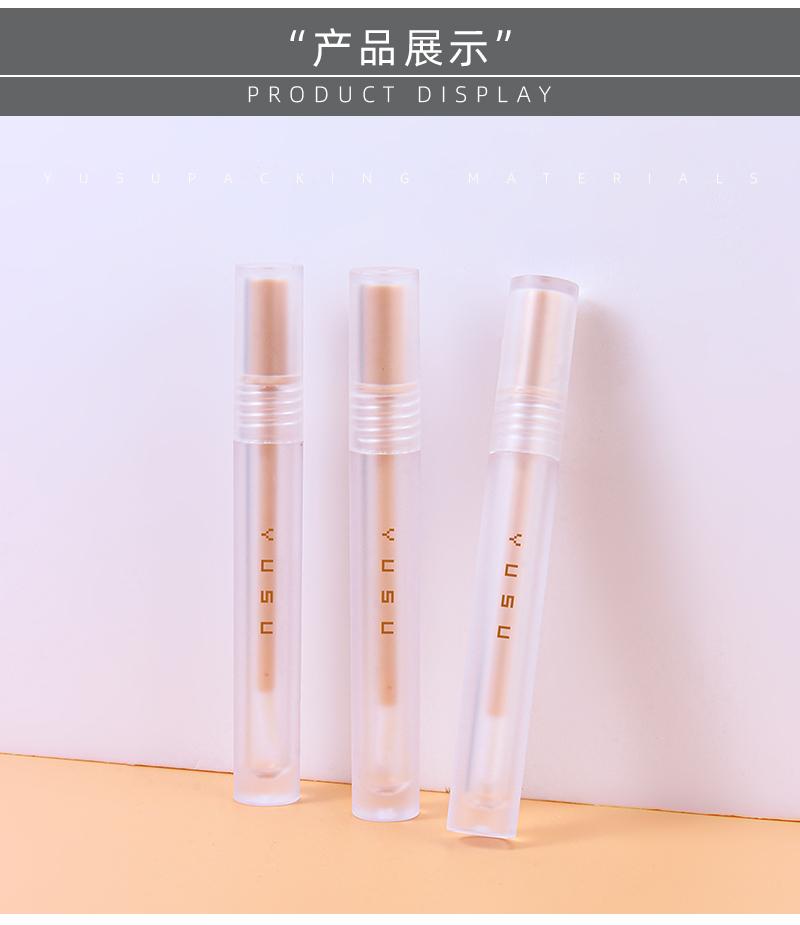 B-OMCC045  遮瑕唇釉管