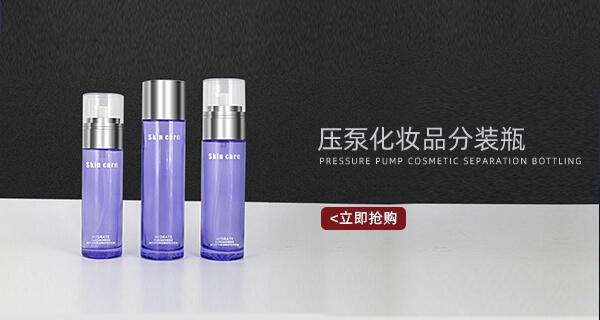 压泵化妆品分装瓶