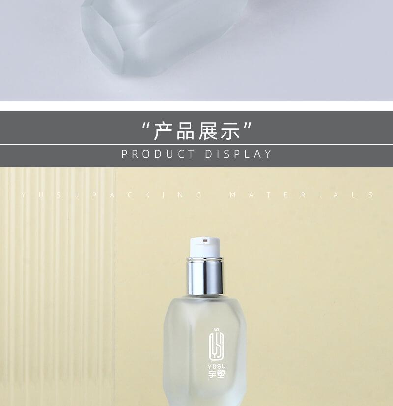 B-EM01 粉底液瓶包材